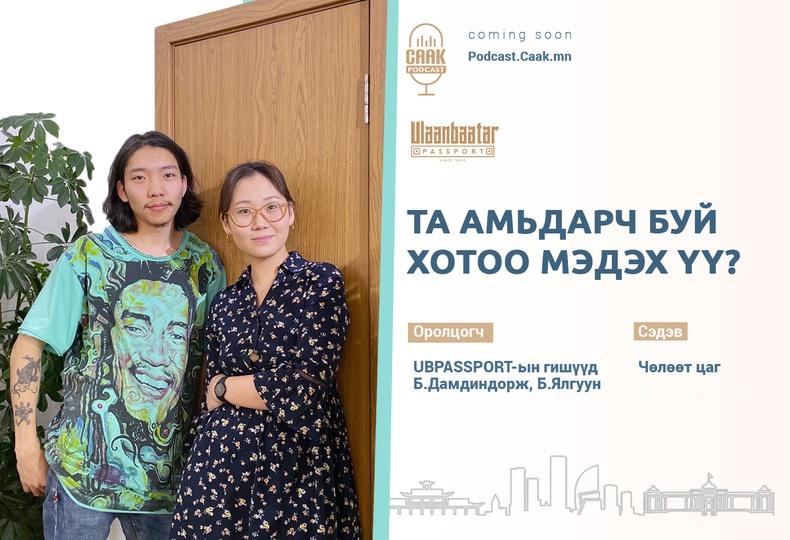 CAAK PODCAST #15 UBPASSPORT:  Их хотын соёлтой залуус чөлөөт цагаа хэрхэн өнгөрүүлдэг вэ?