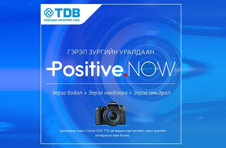 """""""Positive NOW"""" гэрэл зургийн уралдаан зарлагдлаа"""