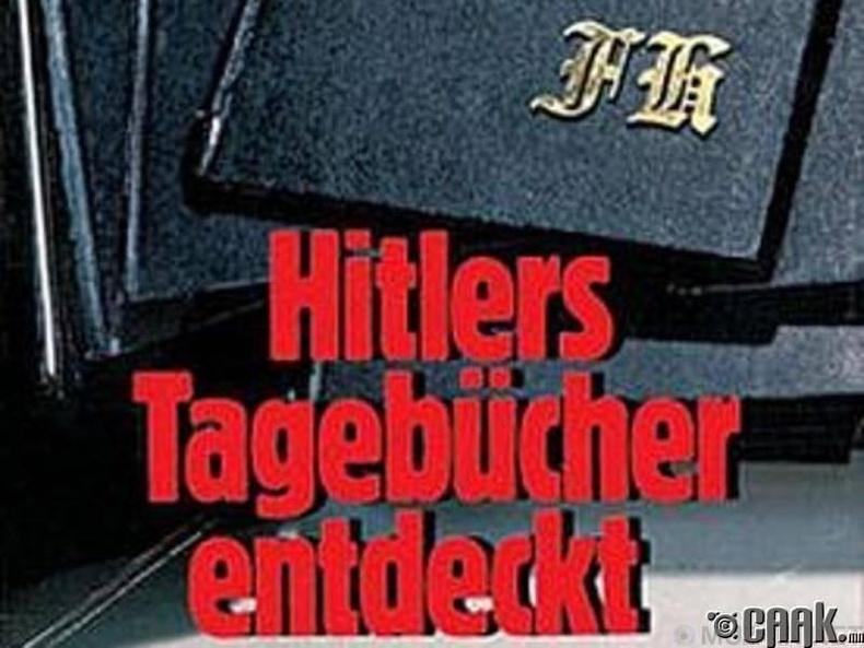 Гитлерийн өдрийн тэмдэглэл