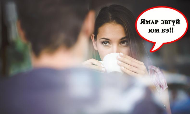 Шинэ хүнтэй танилцахдаа хэрхэн эвгүй байдалд орохгүй байх вэ?