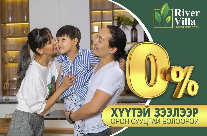 UB ПРОПЕРТИЗ: 0%-н хүүтэй зээлээр орон сууцтай болоод гал тогооны тавилгын эзэн болцгооё!