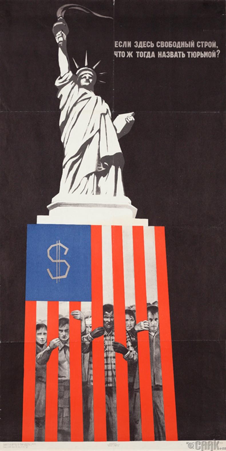 """""""Эрх чөлөө гэж үүнийг хэлдэг юм бол шорон гэж юуг хэлэх вэ?"""" - ЗХУ, 1968 он"""