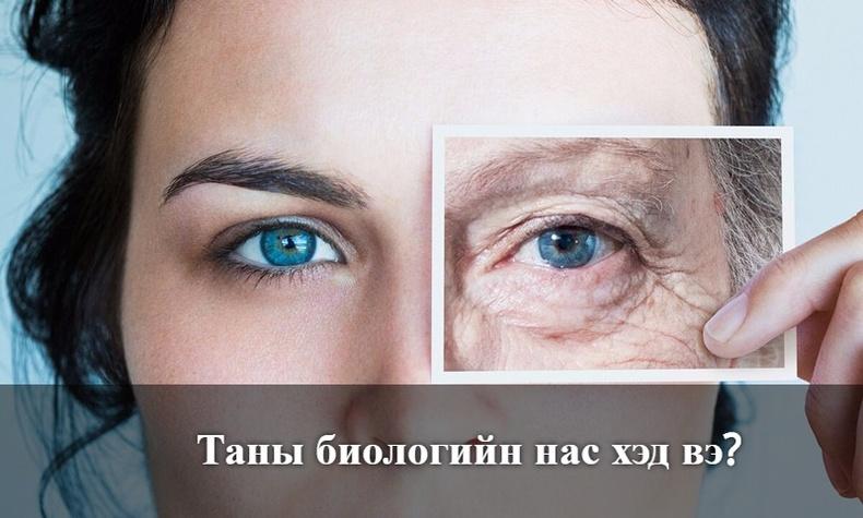 Таны биологийн нас хэд вэ? /тест/