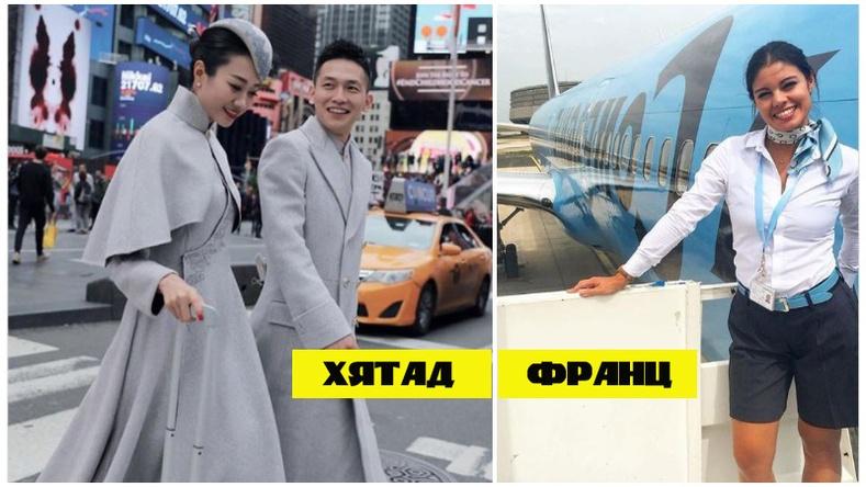 Орон орны онгоцны үйлчлэгч нар ямар хувцас өмсдөг вэ?