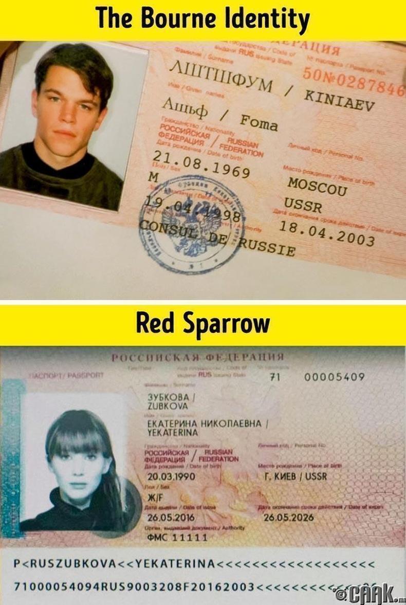 Борны цуврал I (The Bourne Identity)