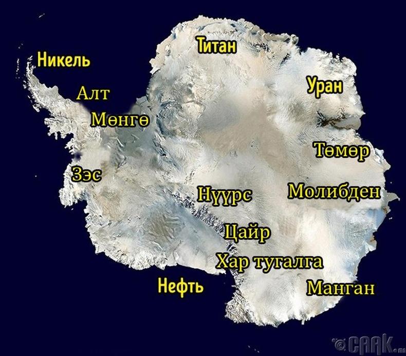Антарктид дахь ашигт малтмалын олборлолтыг зогсоох үйл ажиллагааг хойшлуулна - 2048 он