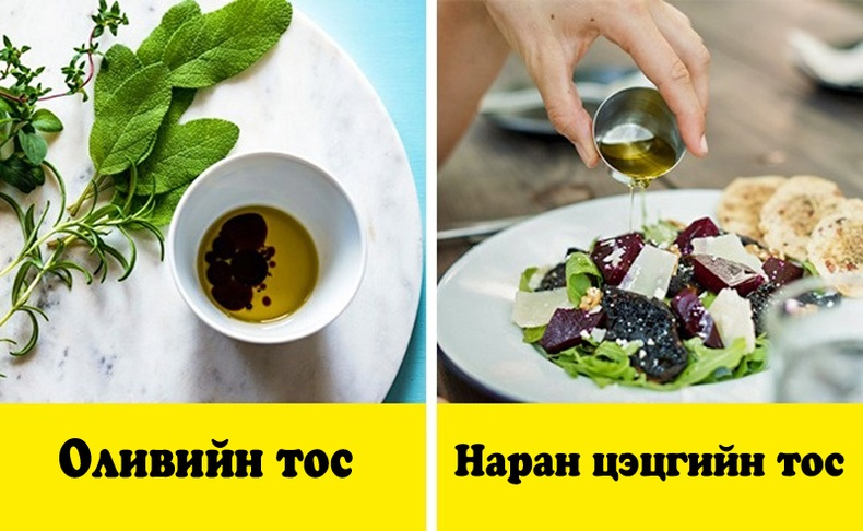 Оливийн тос болон наран цэцгийн тос