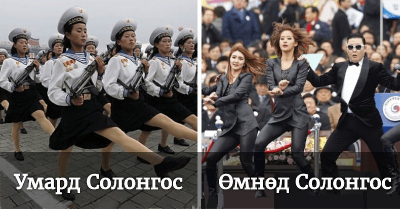 Өмнөд болон Хойд Солонгос сүүлийн 70 жилд хэр өөрчлөгдсөн бэ?