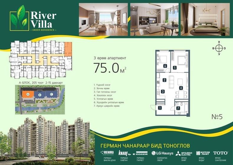 River Villa: Бүрэн шинэчлэгдсэн 75,0 мкв 3 өрөө орон сууцны танилцуулга