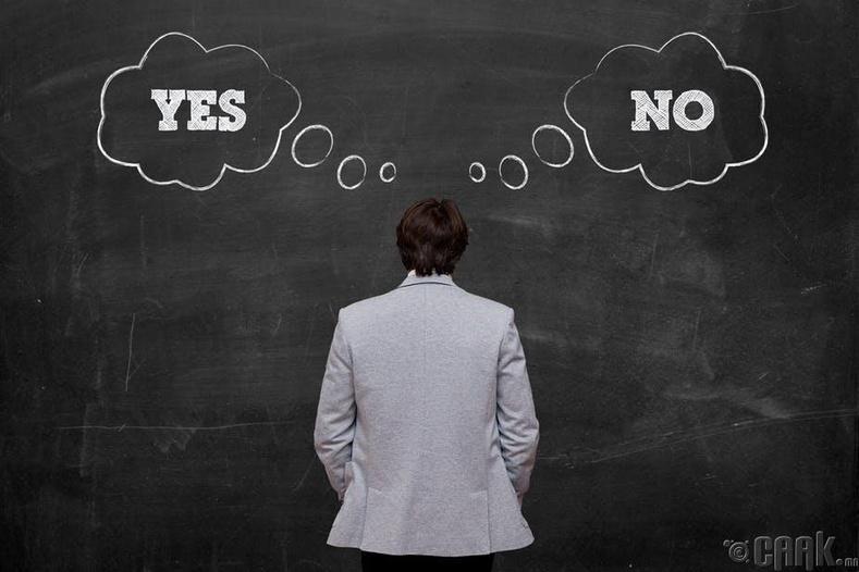 Тийм, үгүй гэж хариулагдах асуулт асуухаас зайлсхий