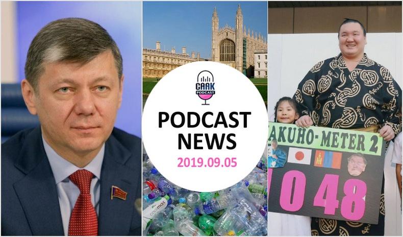 Podcast News - Цаг үе (2019.09.05)