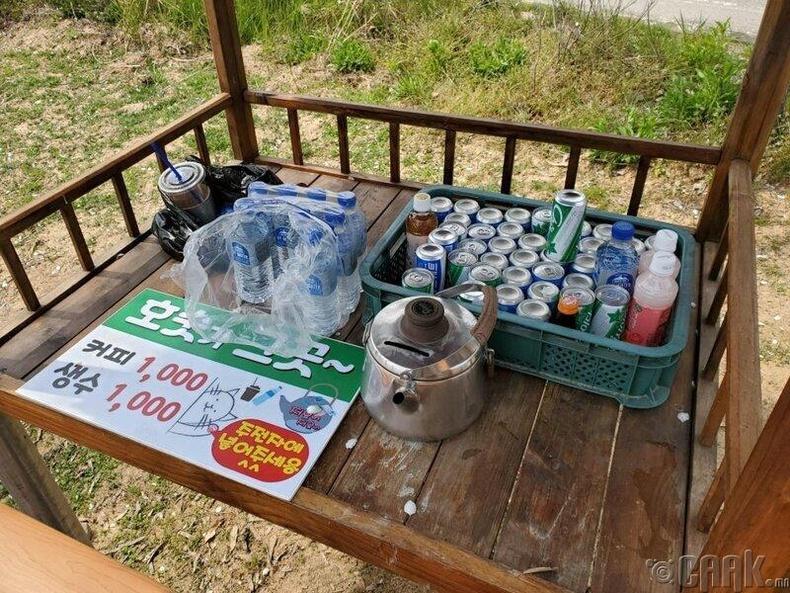 Өөртөө үйлчлэх газар: Мөнгө тавиад уух юм авна