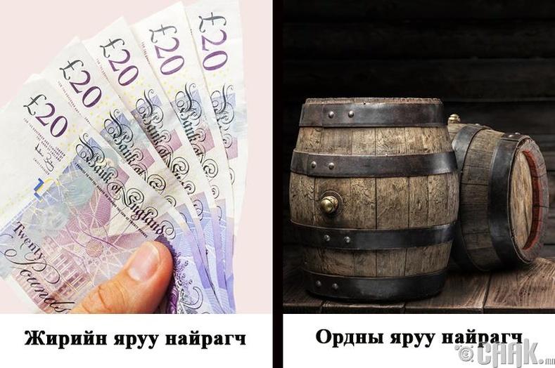 Ордны найрагчийн цалинг дарсаар төлдөг