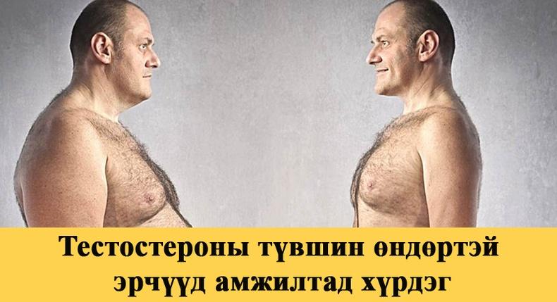 """Эр даавар буюу """"тестостероны"""" тухай сонирхолтой 10 баримт"""