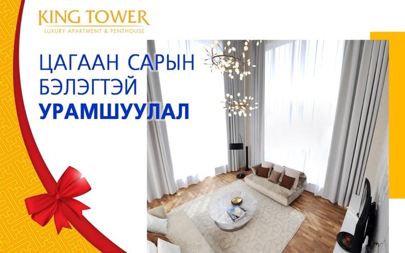 """""""King Tower"""" – """"Ariunaa Suri"""" сар шинийн бэлэг урамшуулал"""