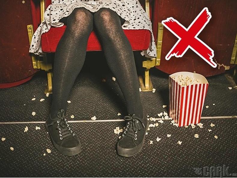 Кино дууссаны дараа хогоо сандал дээрээ үлдээвэл, цэвэрлэхэд илүү амар байдаг