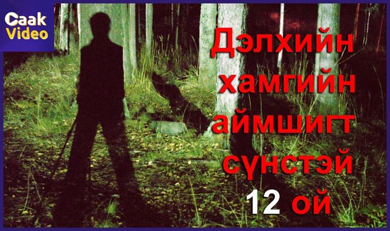 """Дэлхийн хамгийн аймшигтай 12 """"сүнстэй"""" ой"""