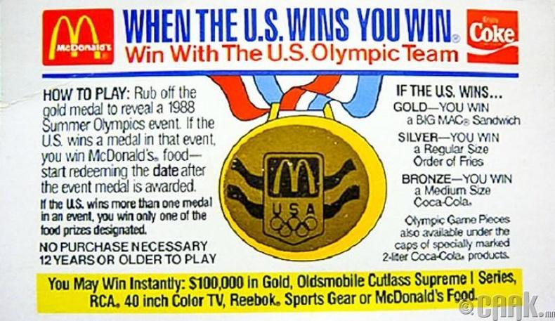 "Олимп болон ""McDonald's"""