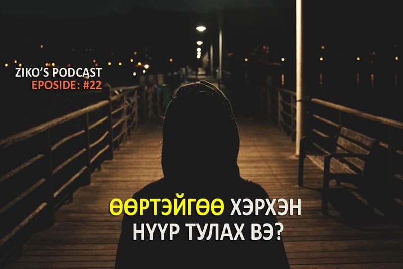 Ziko's podcast #22 -  Өөртэйгөө нүүр тулж, өөртэйгөө уулзах нь