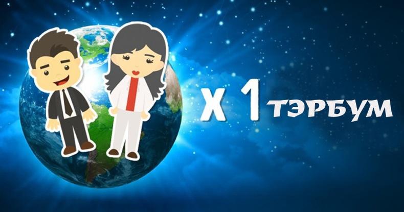 Дэлхийтэй ижилхэн 1 тэрбум орчим гараг байдаг