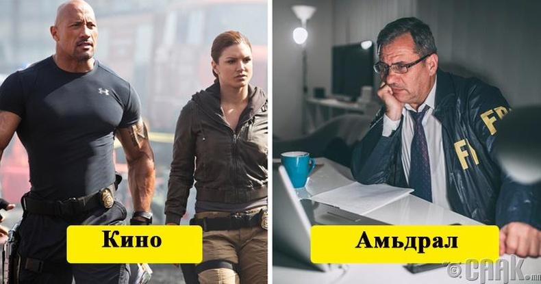 Бонус: Холливуд ба бодит амьдрал
