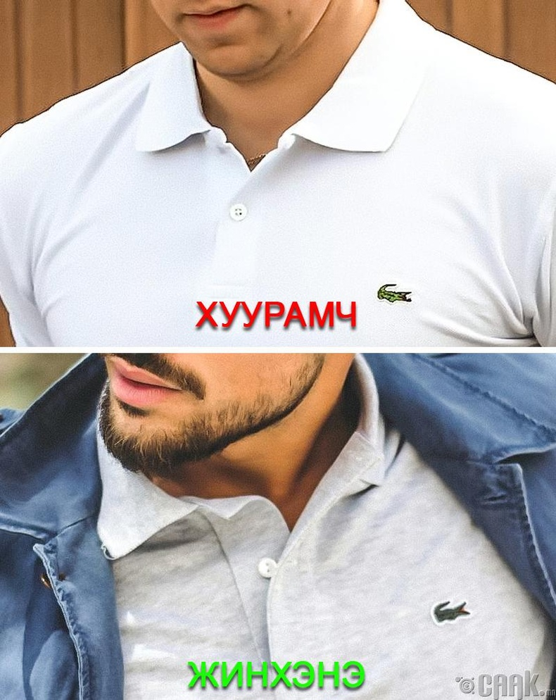 """Lacoste Polo"" цамц"