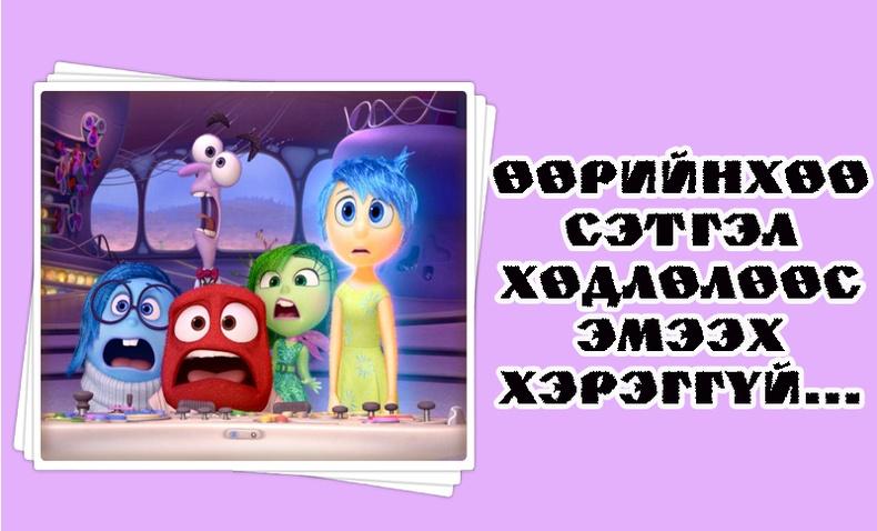 """""""Pixar""""-ын хүүхэлдэйн киноноос сурч авах 12 зүйл"""