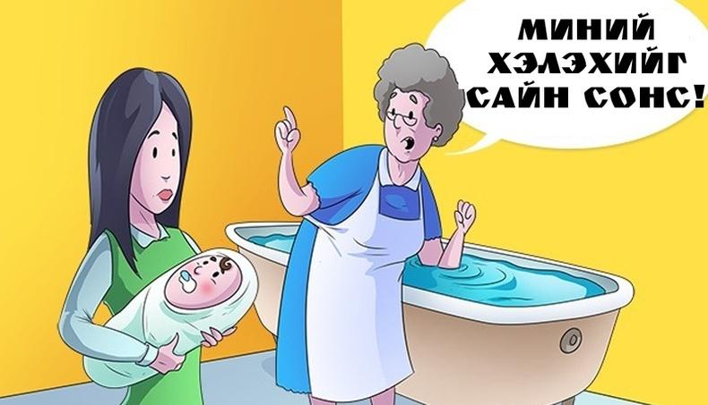 Сайн эцэг эх болохын тулд юу хийх ёстой вэ?