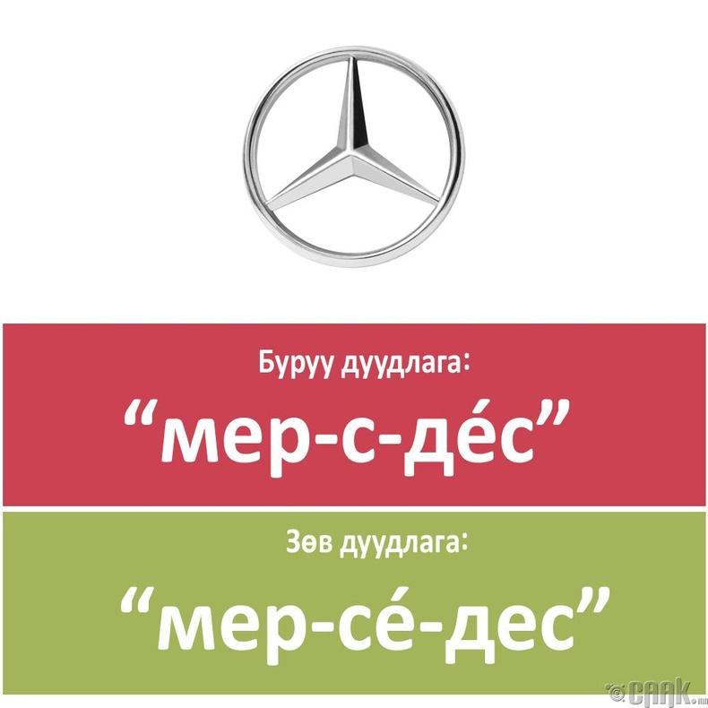 """Mercedes"""