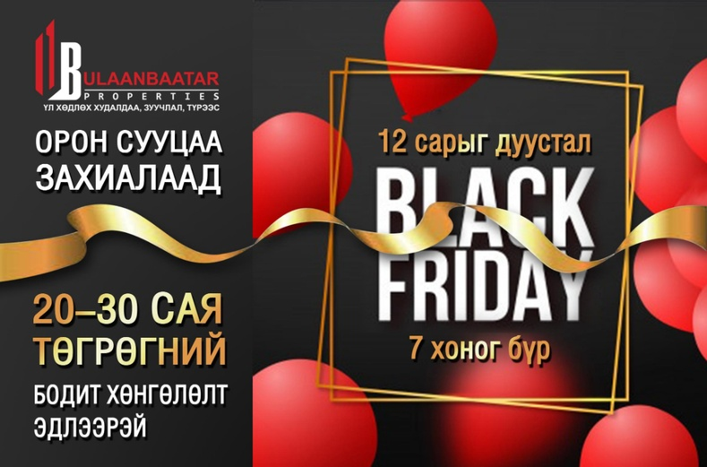 Ub Пропертиз: Black Friday