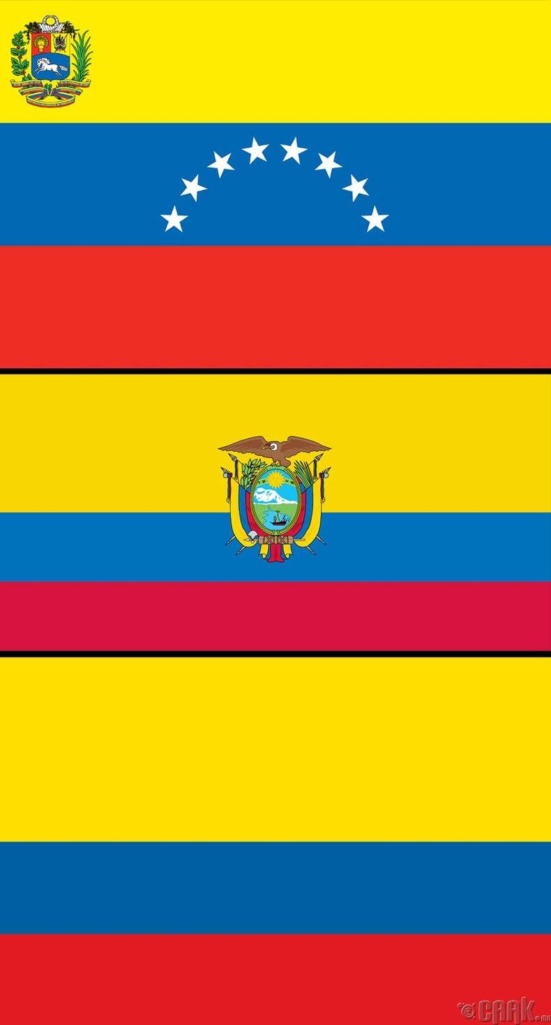 Венесуэл (Venezuela), Эквадор (Ecuador) болон Колумб (Colombia)