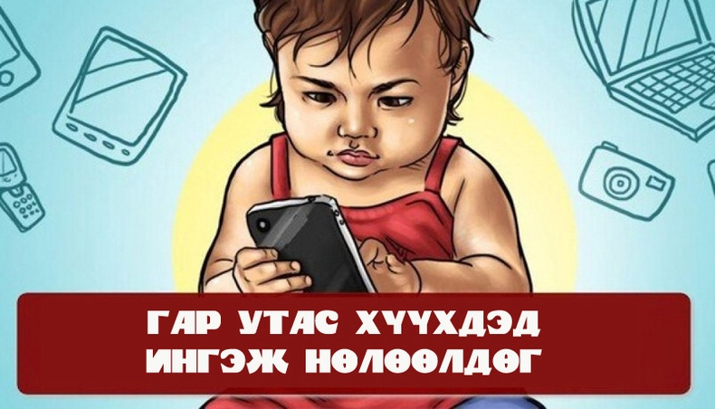 Та хүүхдээ аргадахын тулд арай гар утсаа өгчихдөг юм биш биз?