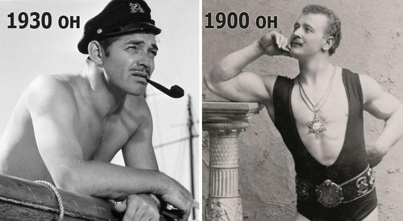 Эр хүний гоо сайхан сүүлийн 100 жилийн дотор хэрхэн өөрчлөгдсөн бэ?
