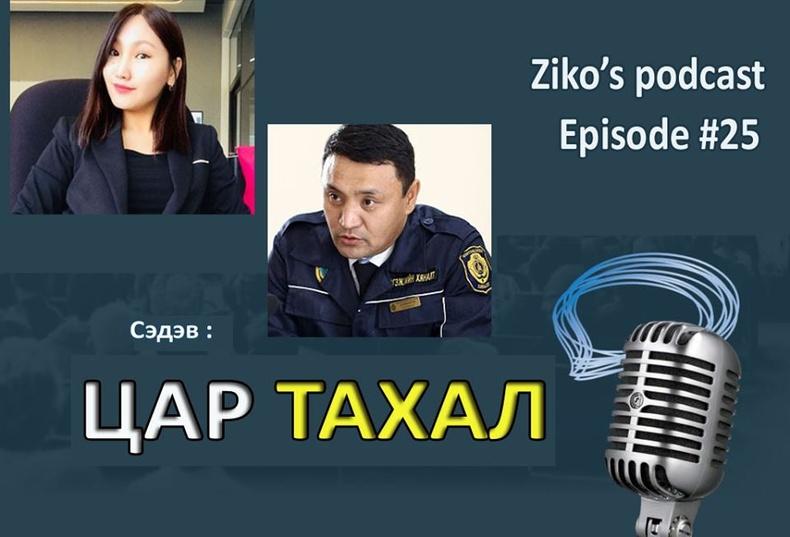 Ziko's podcast #25 -  Цар тахлыг хамтдаа хэрхэн даван гарах вэ?