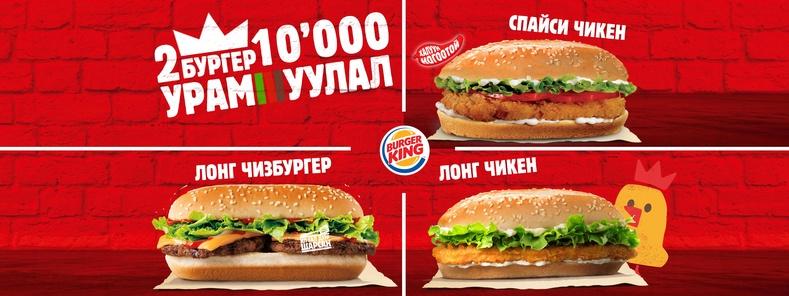 """""""Бургер Кинг"""" 2020 оны анхны урамшууллаа зарлалаа"""