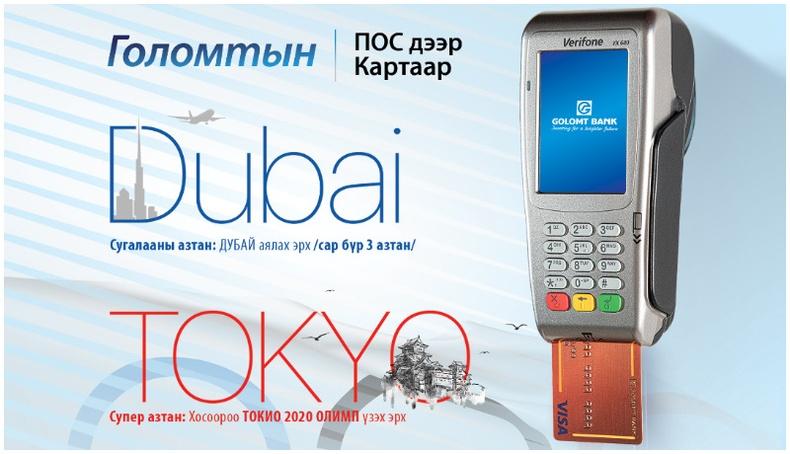 Дубай хотод аялах эхний гурван азтанг өнөөдөр тодруулна