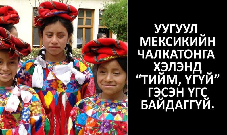 Дэлхий дээрх хамгийн хачирхалтай 10 хэл