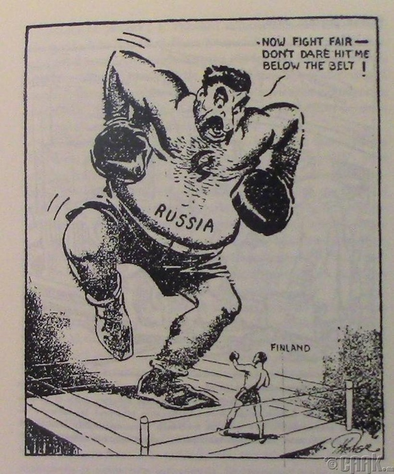 """""""Бүснээс доошоо цохихгүй шүү"""" - ЗХУ, Финландын дайны үеэр, 1939 он"""