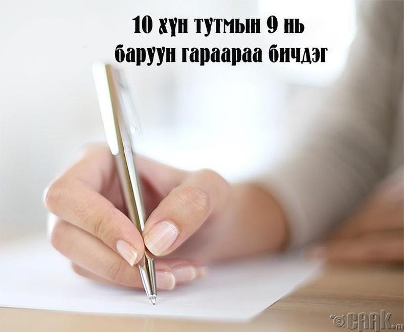 Яагаад ихэнх хүмүүс баруун гараараа бичдэг вэ?