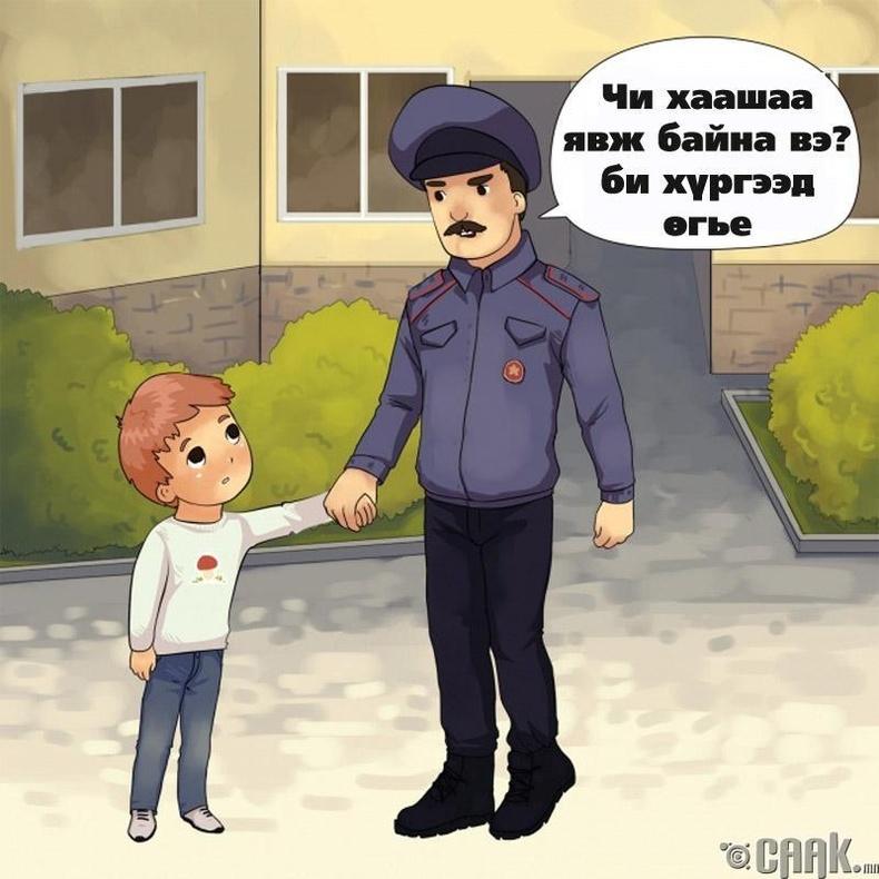 Цагдаа нарыг ч бас ажиглахад гэмгүй