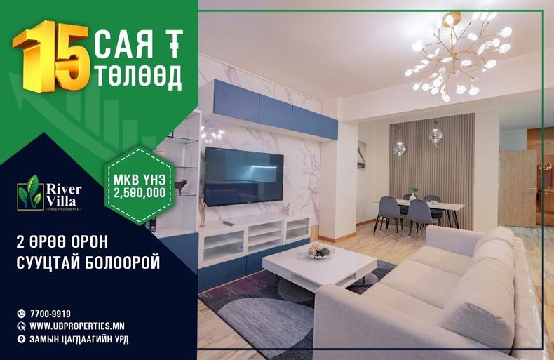 River Villa: 15сая ₮ төлөөд 2 өрөө орон сууцтай болох боломж