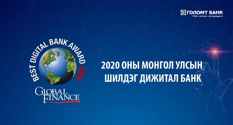 """""""Global Finance"""" сэтгүүл Голомт банкийг 2020 оны Монгол Улсын Шилдэг Дижитал банкаар шалгарууллаа"""
