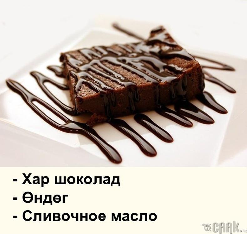 Самартай шоколадан десерт