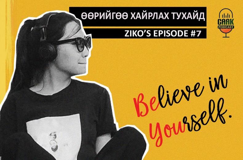 Ziko's podcast #07 - Өөрийгөө хайрлах тухайд
