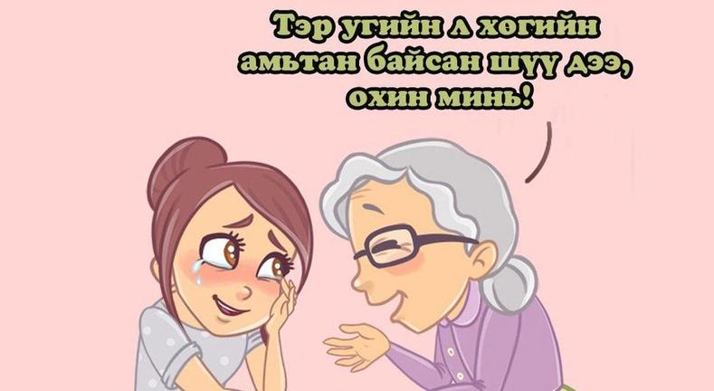 Бид эмээгээ яагаад хайрлах ёстой вэ?