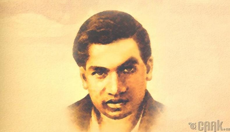Сриниваса Раманужан (Srinivasa Ramanujan )