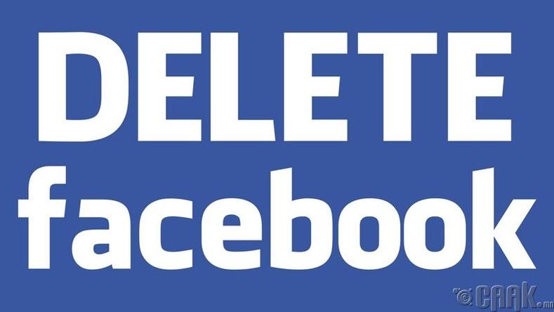 Фэйсбүүк хаягаа устгаагүйгээсээ болж: