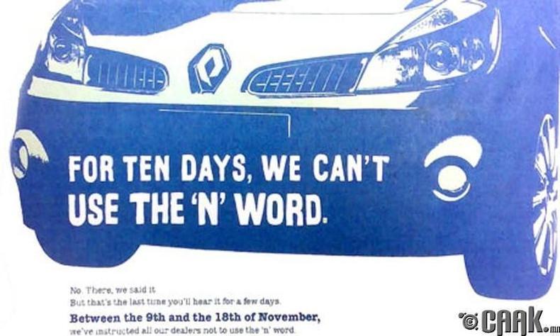 """""""Renault"""" компанийн N үсэгтэй үг"""