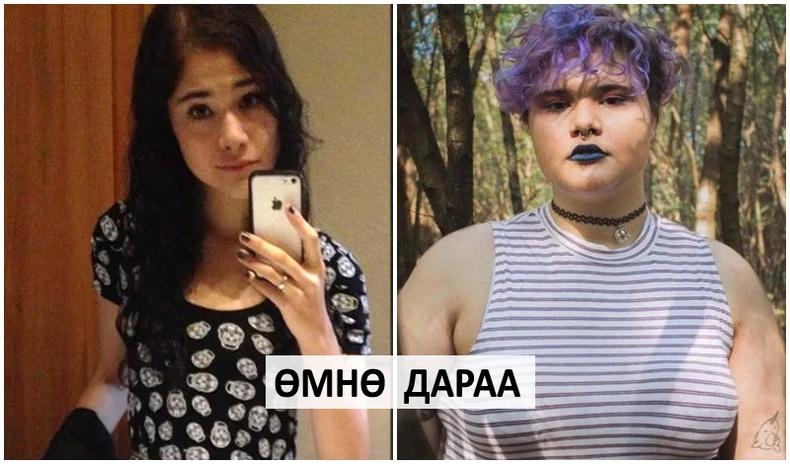 """Жирийн охид """"улаан феминист"""" болохын өмнө ба дараа... (35+ фото)"""