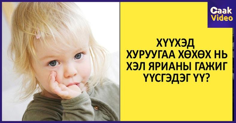 Эцэг эхчүүдийн санааг хамгийн ихээр зовоодог 9 асуултын хариу